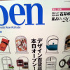 GOOD DESIGN STORE -Pen12/15号